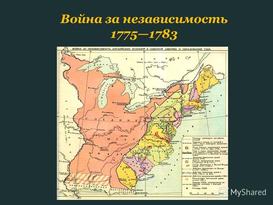 Война за независимость 17751783