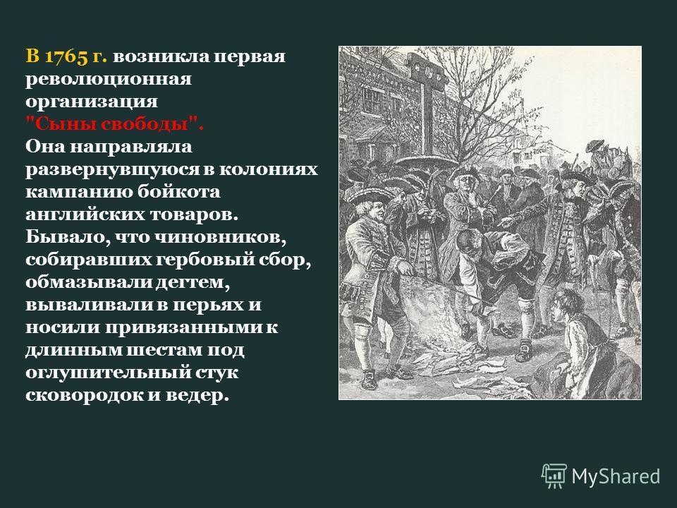 В 1765 г. возникла первая революционная организация
