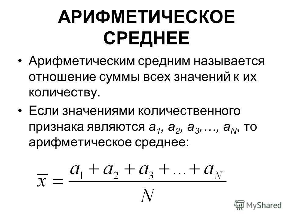 АРИФМЕТИЧЕСКОЕ СРЕДНЕЕ Арифметическим средним называется отношение суммы всех значений к их количеству. Если значениями количественного признака являются а 1, а 2, а 3,…, a N, то арифметическое среднее: