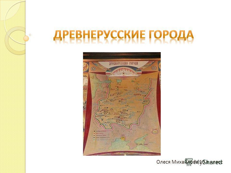 Олеся Михайлова 10 а класс