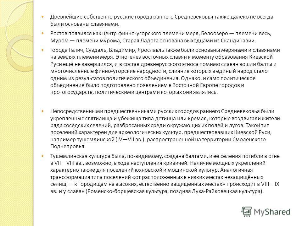 Древнейшие собственно русские города раннего Средневековья также далеко не всегда были основаны славянами. Ростов появился как центр финно-угорского племени меря, Белоозеро племени весь, Муром племени мурома, Старая Ладога основана выходцами из Сканд