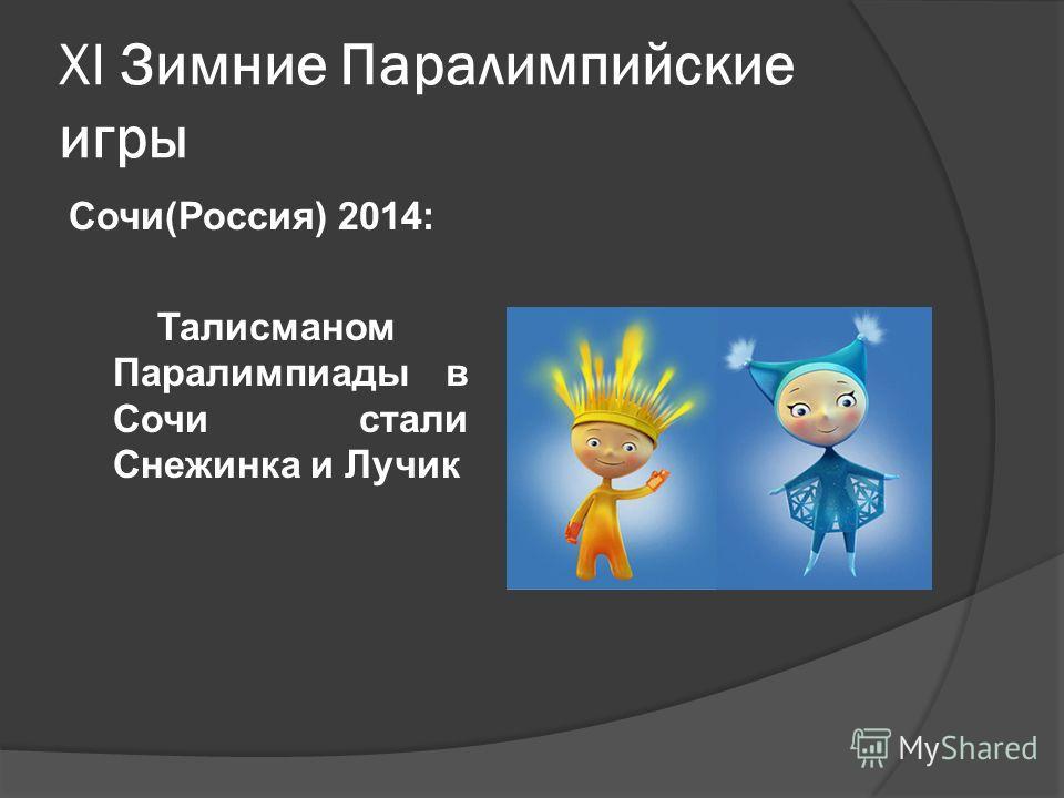 XI Зимние Паралимпийские игры Сочи(Россия) 2014: Талисманом Паралимпиады в Сочи стали Снежинка и Лучик