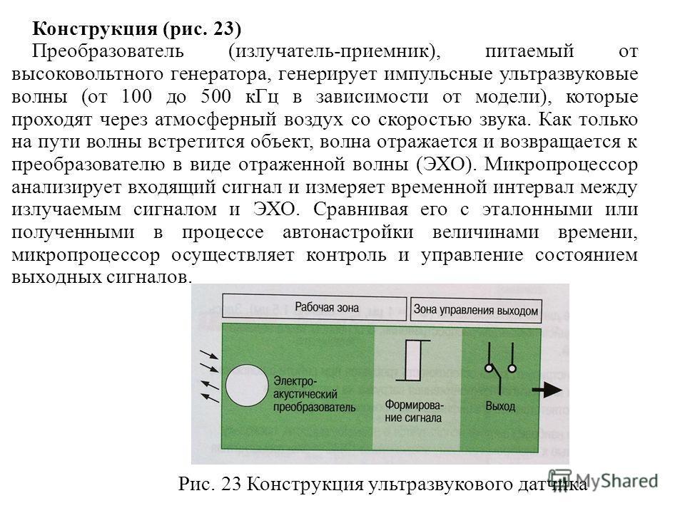 Конструкция (рис. 23) Преобразователь (излучатель-приемник), питаемый от высоковольтного генератора, генерирует импульсные ультразвуковые волны (от 100 до 500 кГц в зависимости от модели), которые проходят через атмосферный воздух со скоростью звука.