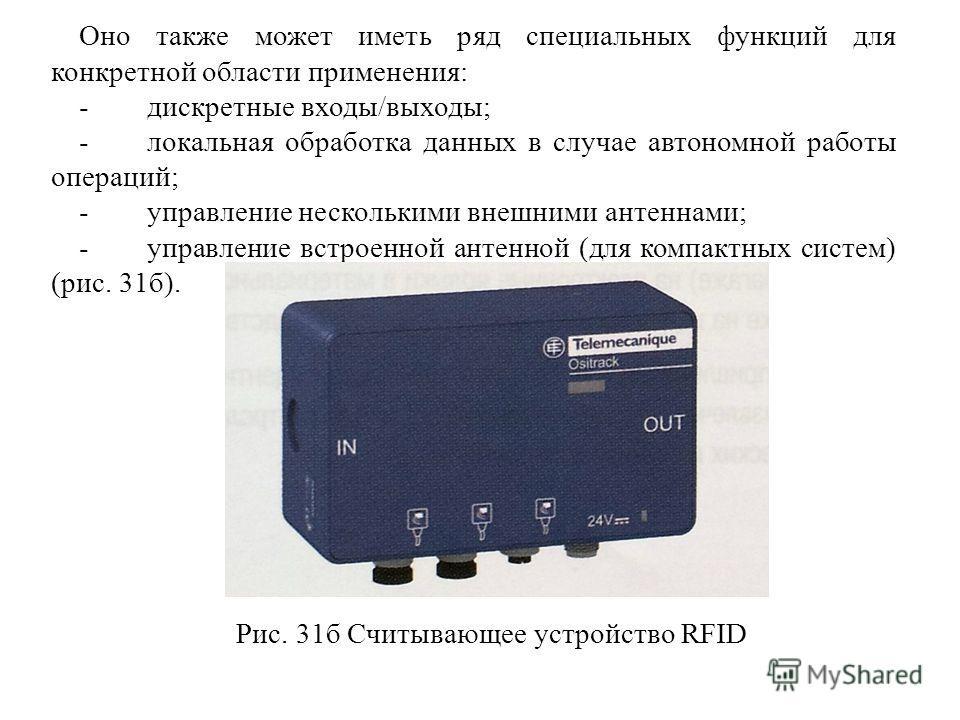 Оно также может иметь ряд специальных функций для конкретной области применения: -дискретные входы/выходы; -локальная обработка данных в случае автономной работы операций; -управление несколькими внешними антеннами; -управление встроенной антенной (д
