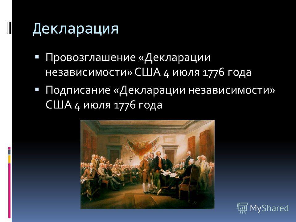 Декларация Провозглашение «Декларации независимости» США 4 июля 1776 года Подписание «Декларации независимости» США 4 июля 1776 года