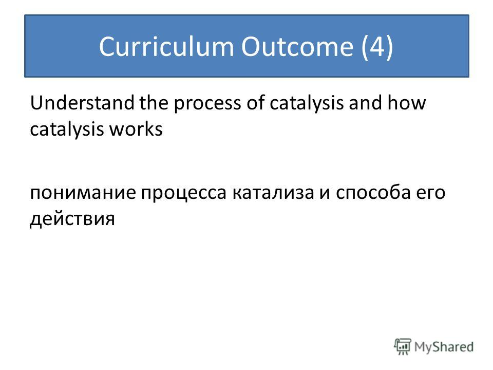 Curriculum Outcome (4) Understand the process of catalysis and how catalysis works понимание процесса катализа и способа его действия