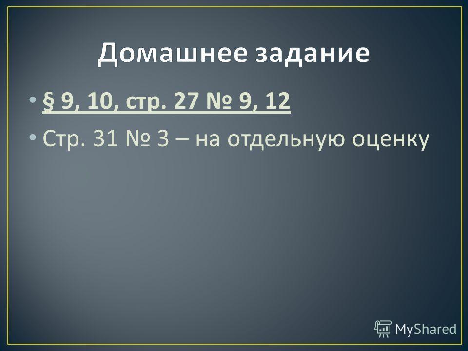 § 9, 10, стр. 27 9, 12 Стр. 31 3 – на отдельную оценку