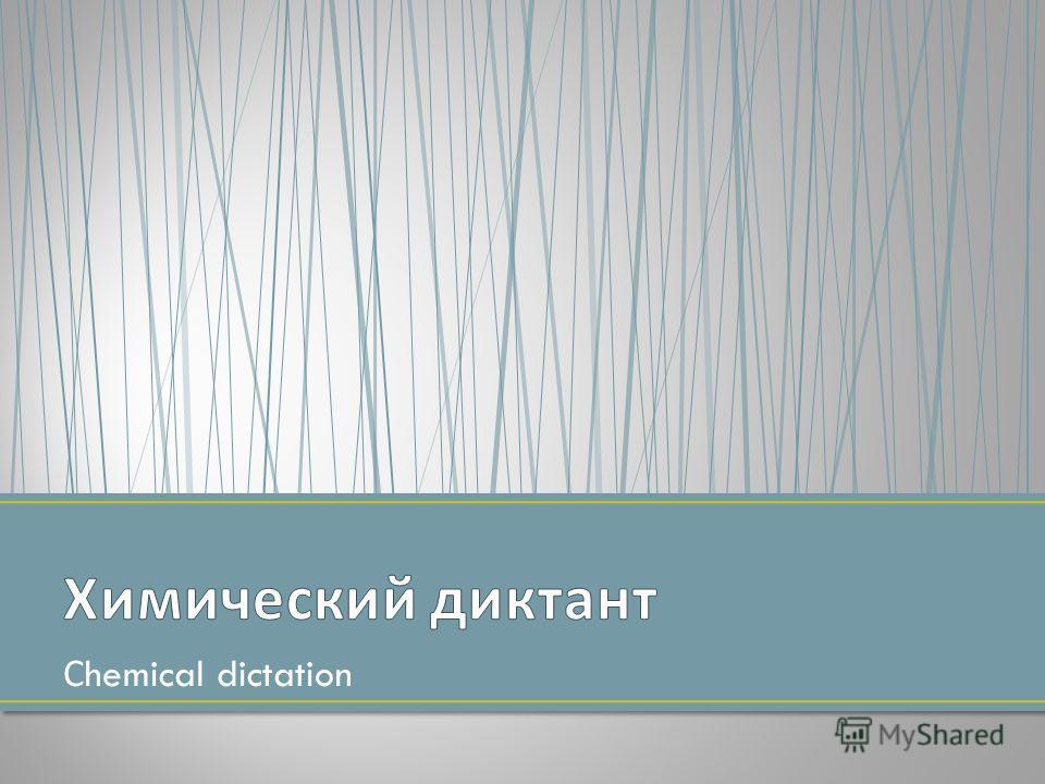 С hemical dictation