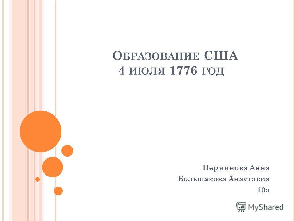 О БРАЗОВАНИЕ США 4 ИЮЛЯ 1776 ГОД Перминова Анна Большакова Анастасия 10а