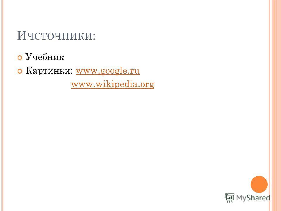 И ЧСТОЧНИКИ : Учебник Картинки: www.google.ruwww.google.ru www.wikipedia.org