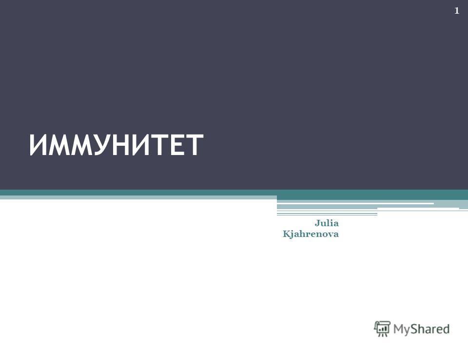 ИММУНИТЕТ 1 Julia Kjahrenova