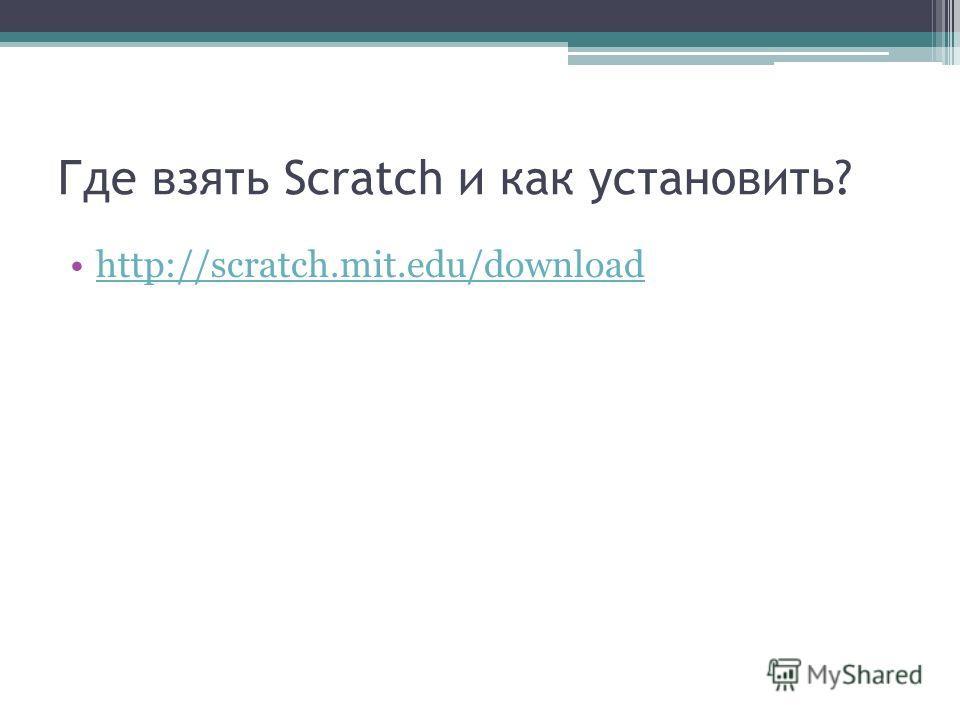 Где взять Scratch и как установить? http://scratch.mit.edu/download