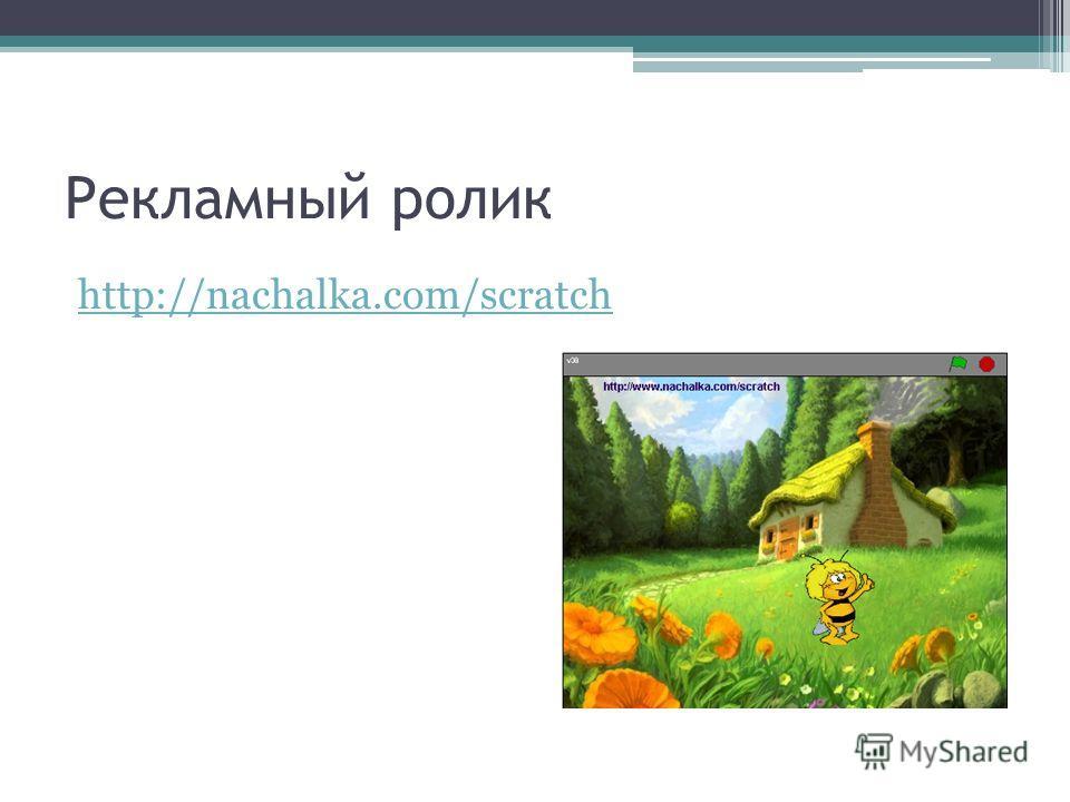 Рекламный ролик http://nachalka.com/scratch