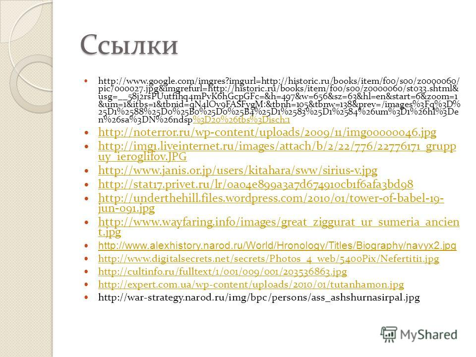 Ссылки http://www.google.com/imgres?imgurl=http://historic.ru/books/item/f00/s00/z0000060/ pic/000027.jpg&imgrefurl=http://historic.ru/books/item/f00/s00/z0000060/st033.shtml& usg=__58j2rsPUutf1hq4mPvK6hGcpGFc=&h=497&w=656&sz=63&hl=en&start=6&zoom=1