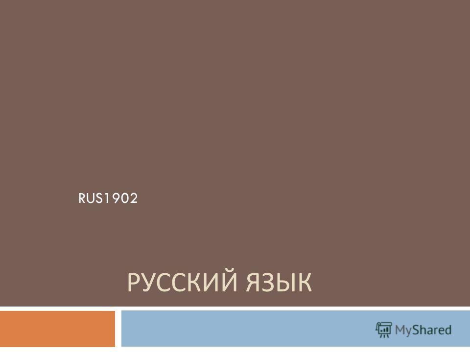 РУССКИЙ ЯЗЫК RUS1902