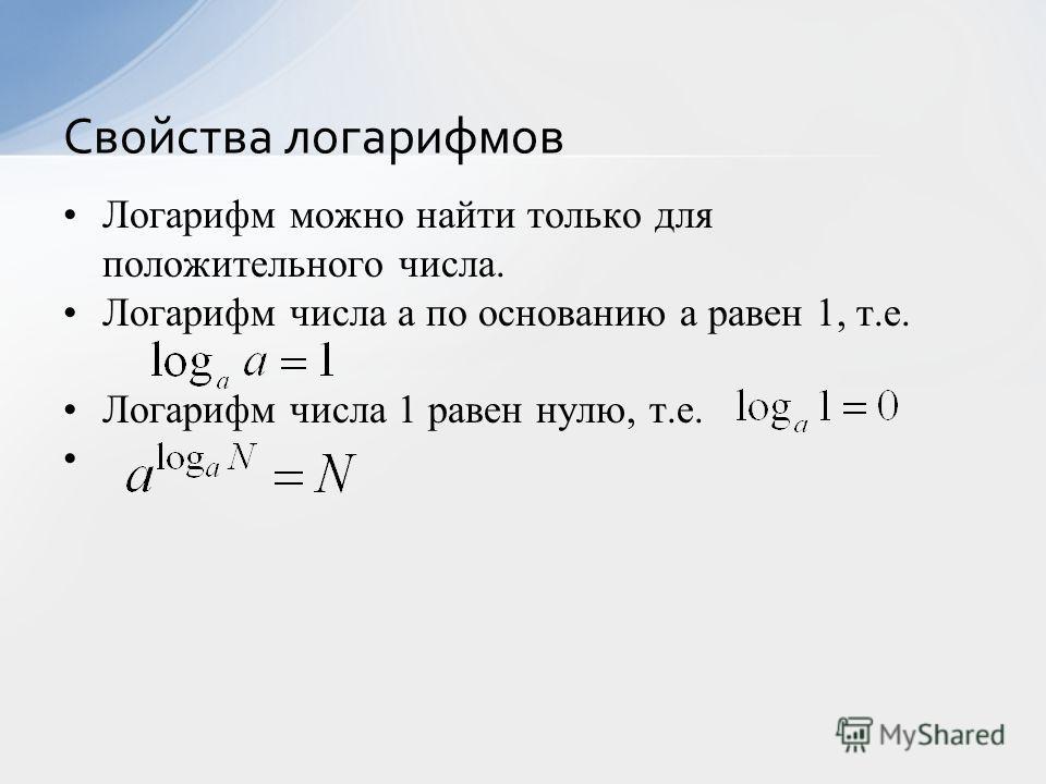 Логарифм можно найти только для положительного числа. Логарифм числа а по основанию а равен 1, т.е. Логарифм числа 1 равен нулю, т.е. Свойства логарифмов