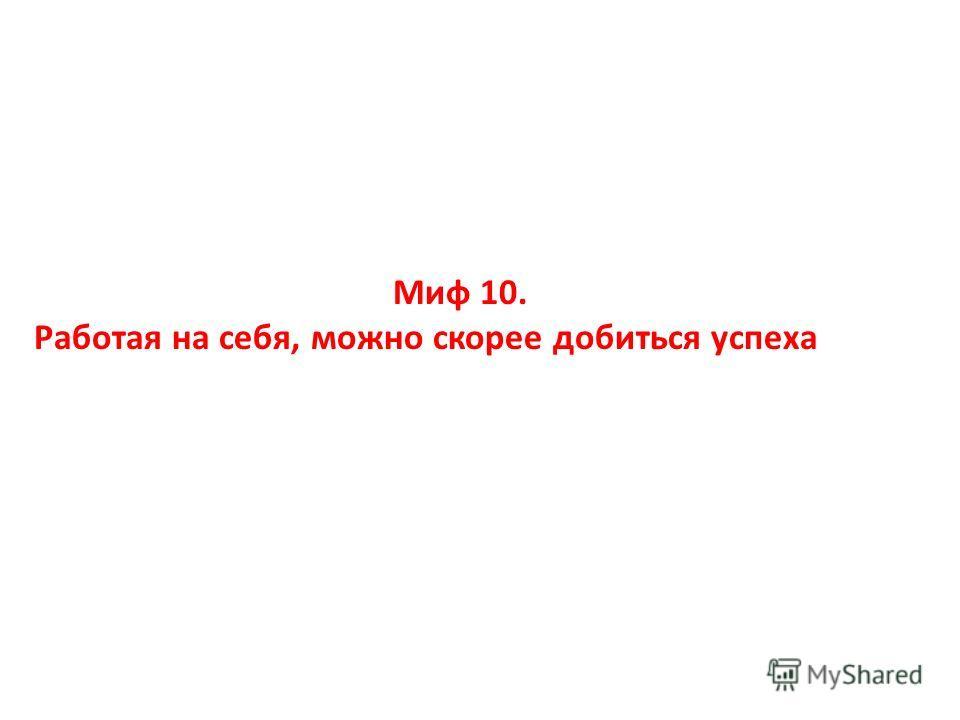 Миф 10. Работая на себя, можно скорее добиться успеха