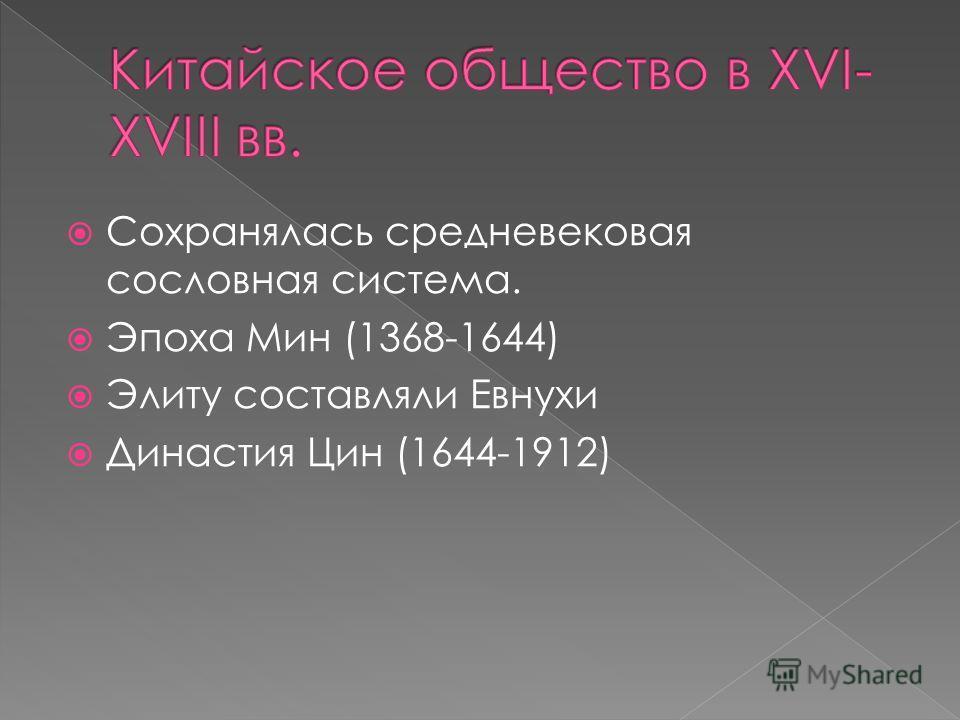 Сохранялась средневековая сословная система. Эпоха Мин (1368-1644) Элиту составляли Евнухи Династия Цин (1644-1912)