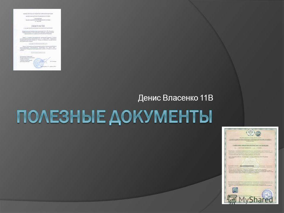 Денис Власенко 11В