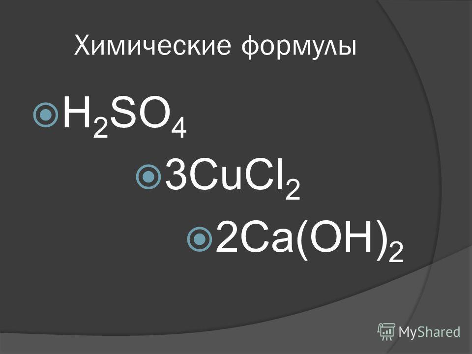 Химические формулы H 2 SO 4 3CuCl 2 2Ca(OH) 2