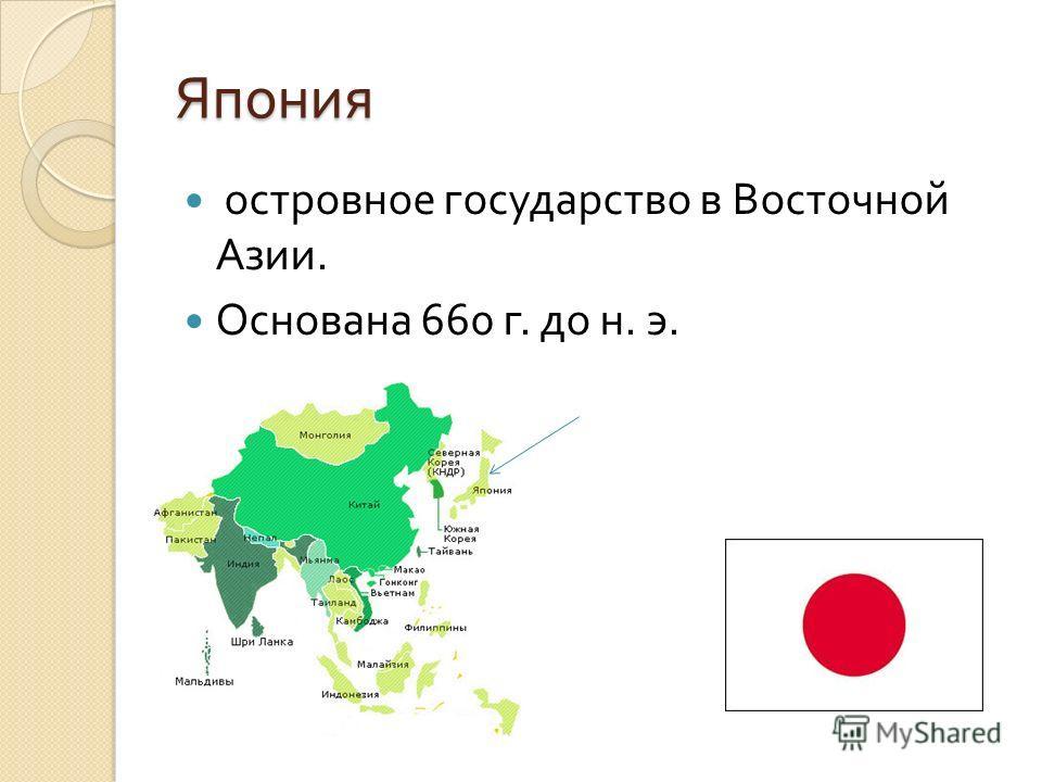 В восточной азии основана 660 г до н э