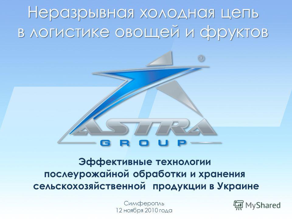 Неразрывная холодная цепь в логистике овощей и фруктов Эффективные технологии послеурожайной обработки и хранения сельскохозяйственной продукции в Украине Cимферопль 12 ноября 2010 года