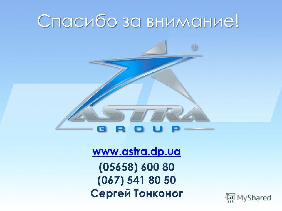 Спасибо за внимание! www.astra.dp.ua (05658) 600 80 (067) 541 80 50 Сергей Тонконог