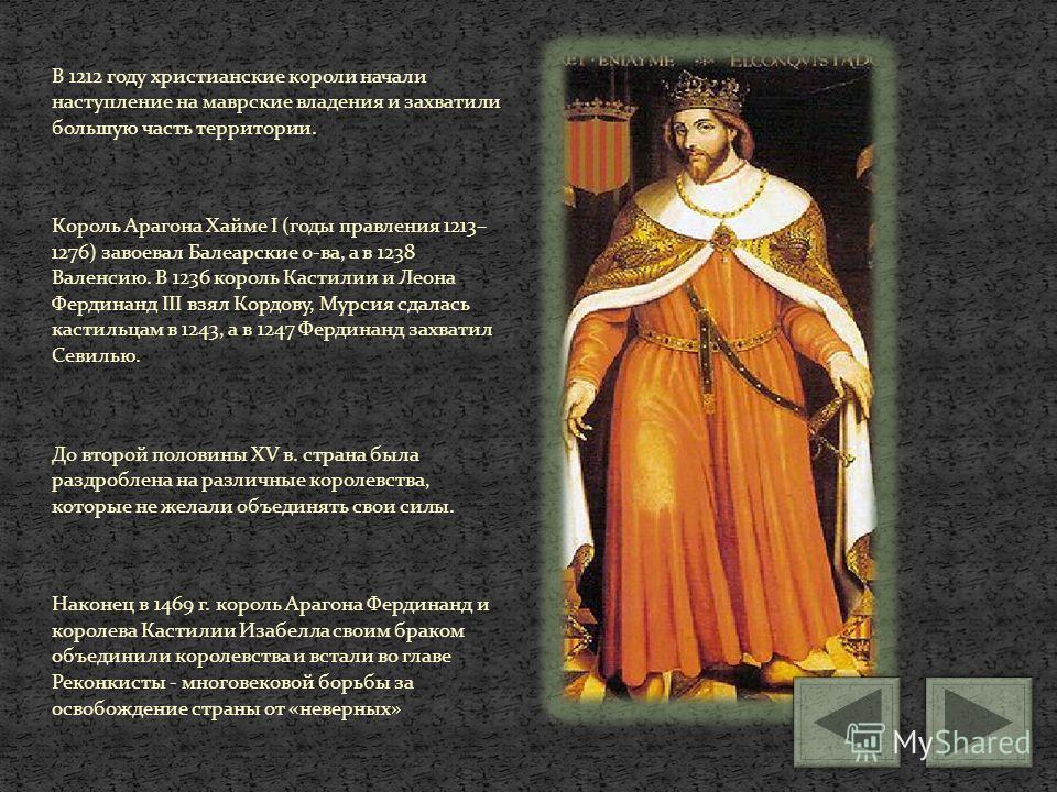 К началу 12 века сформировался менталитет крестоносцев, о чем свидетельствует жизненный путь Альфонса I Воителя, который правил Арагоном и Наваррой с 1102 по 1134. Во время его правления, когда еще были свежи воспоминания о первом крестовом походе, у