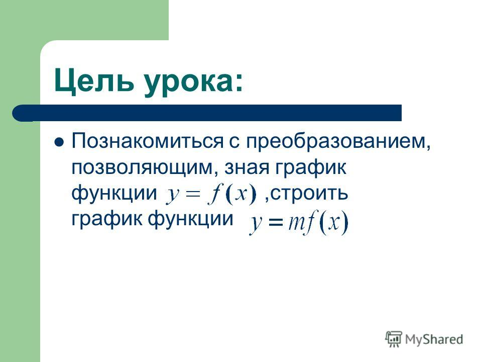 Как построить график функции, если известен график функции