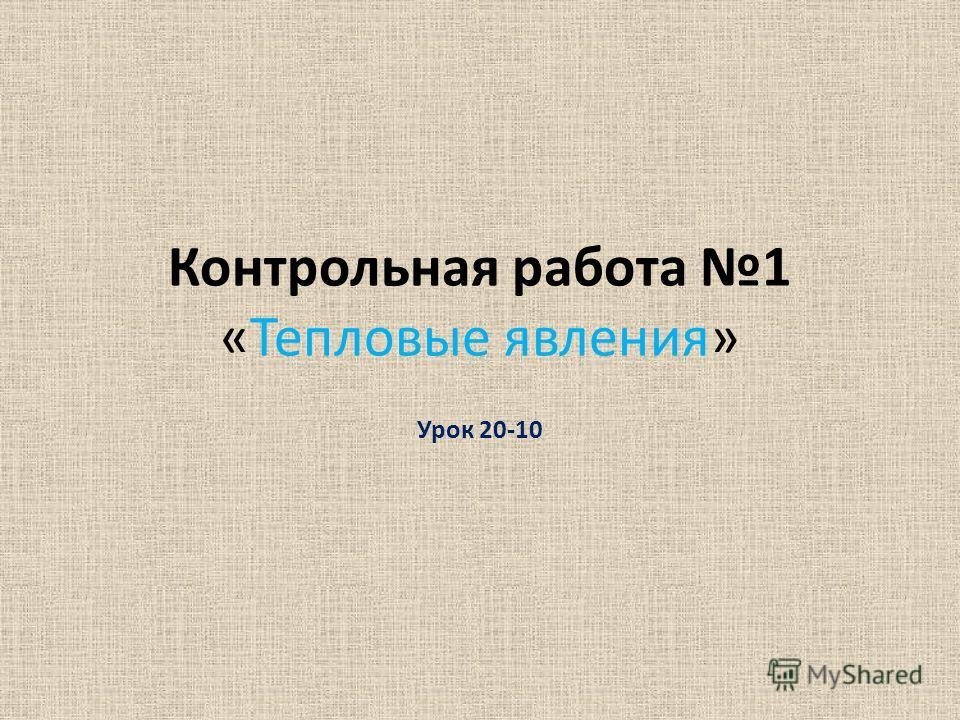 Контрольная работа 1 «Тепловые явления» Урок 20-10