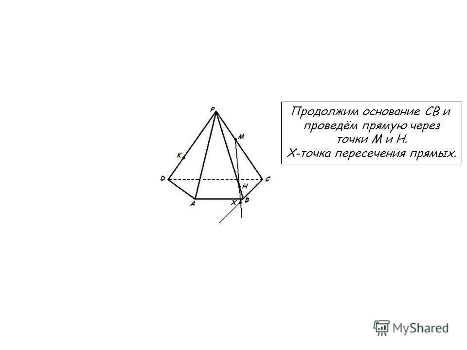 Продолжим основание CB и проведём прямую через точки M и H. X-точка пересечения прямых.
