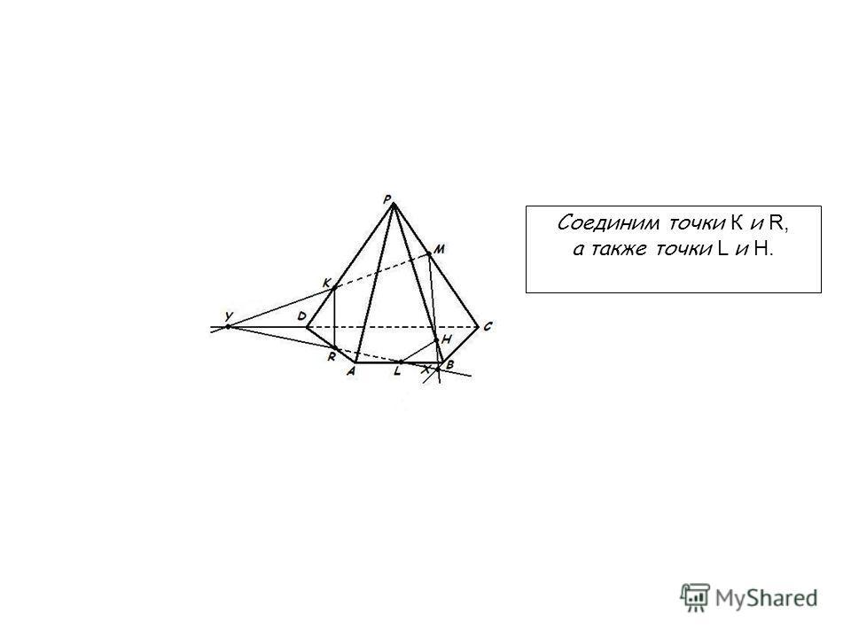 Соединим точки К и R, а также точки L и H.