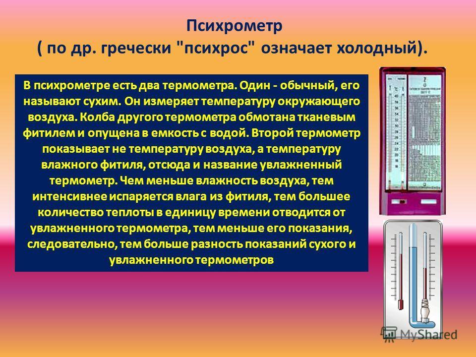 Психрометр ( по др. гречески