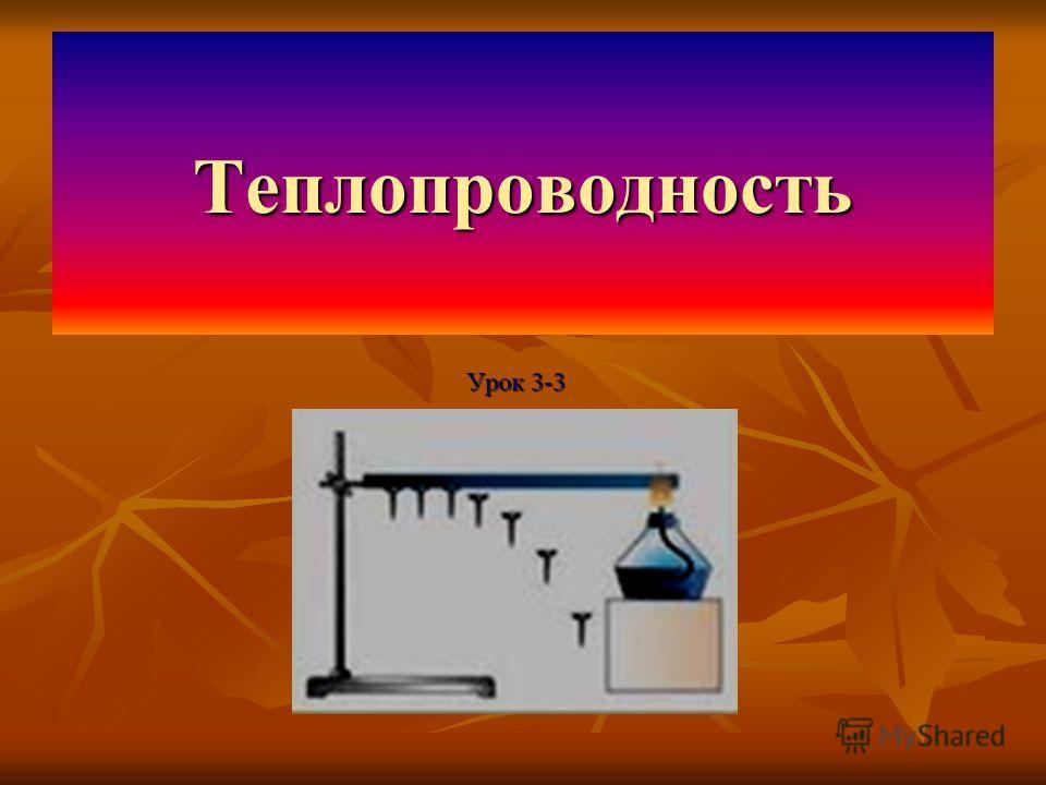 Теплопроводность Урок 3-3