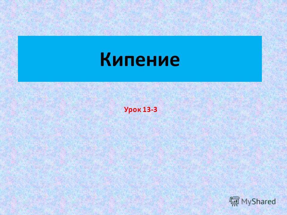 Кипение Урок 13-3