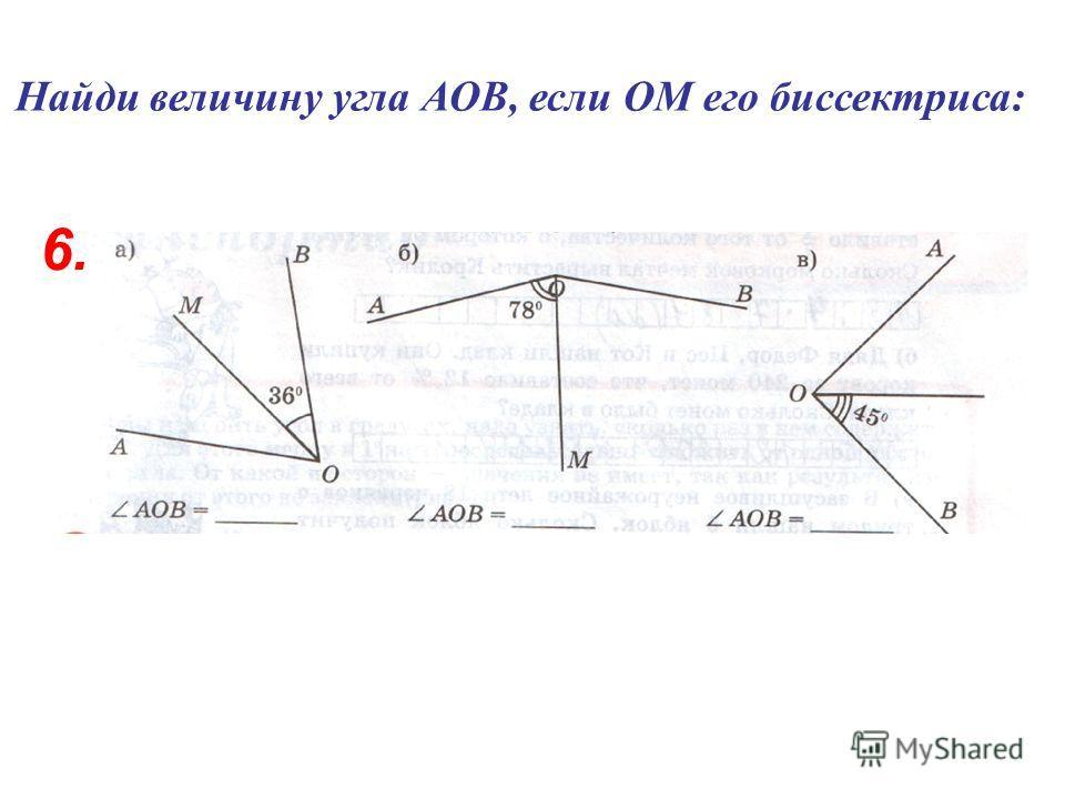 Найди величину угла АОВ, если ОМ его биссектриса: 6.