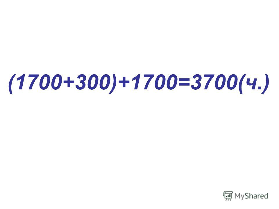 (1700+300)+1700=3700(ч.)
