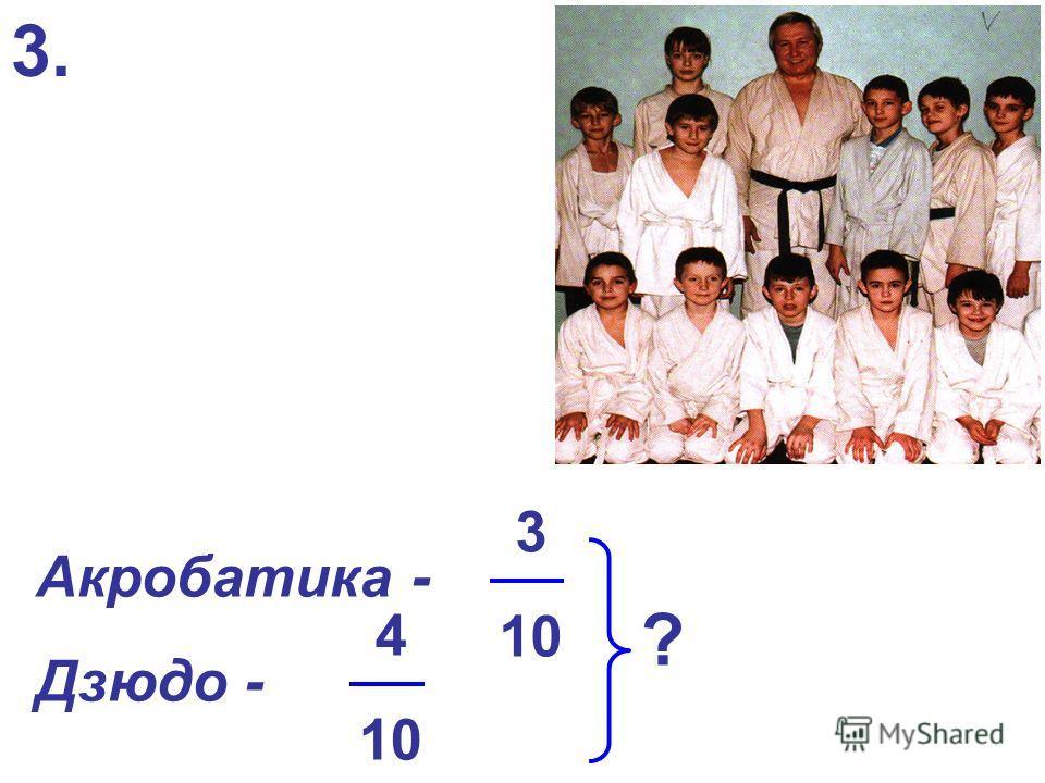 3. ? Акробатика - Дзюдо - 3 10 4 10