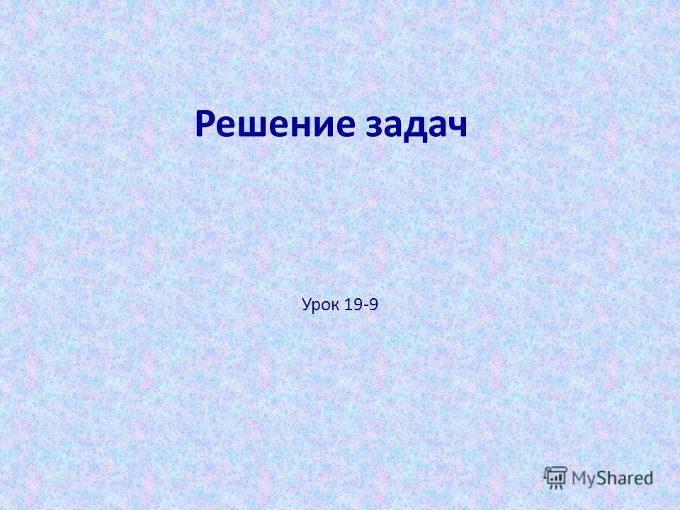 Решение задач Урок 19-9