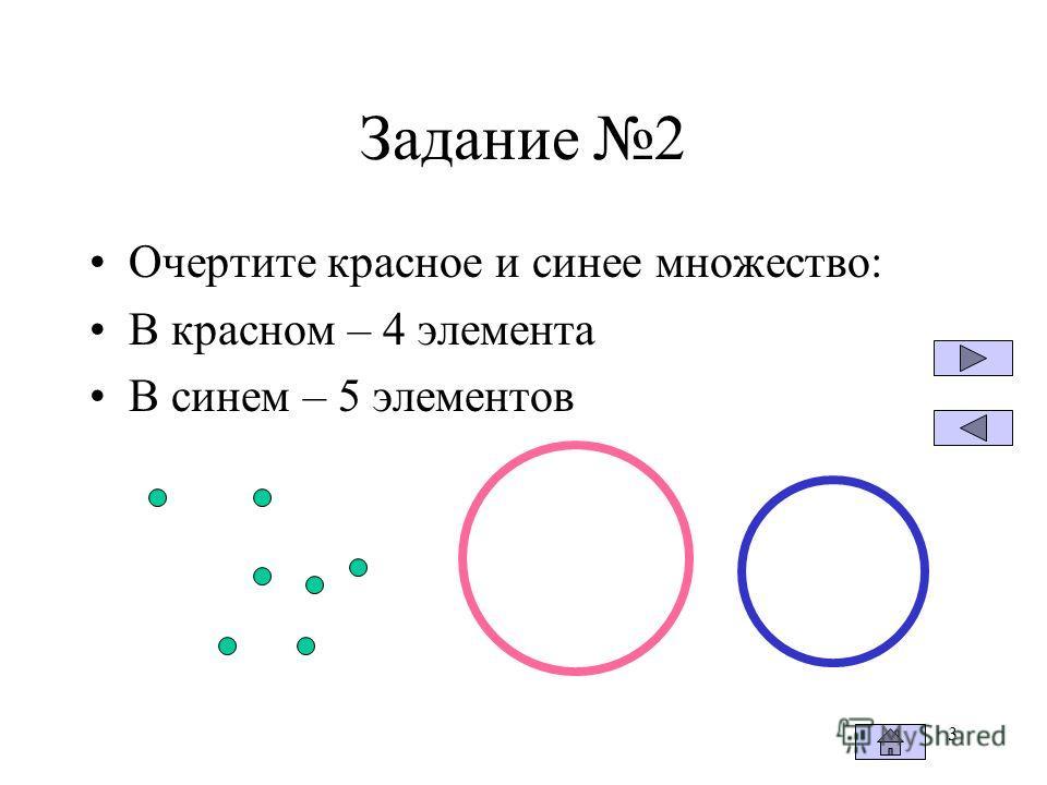 3 Задание 2 Очертите красное и синее множество: В красном – 4 элемента В синем – 5 элементов