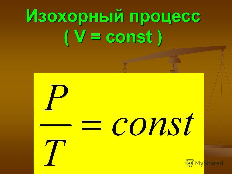 Изохорный процесс ( V = const )
