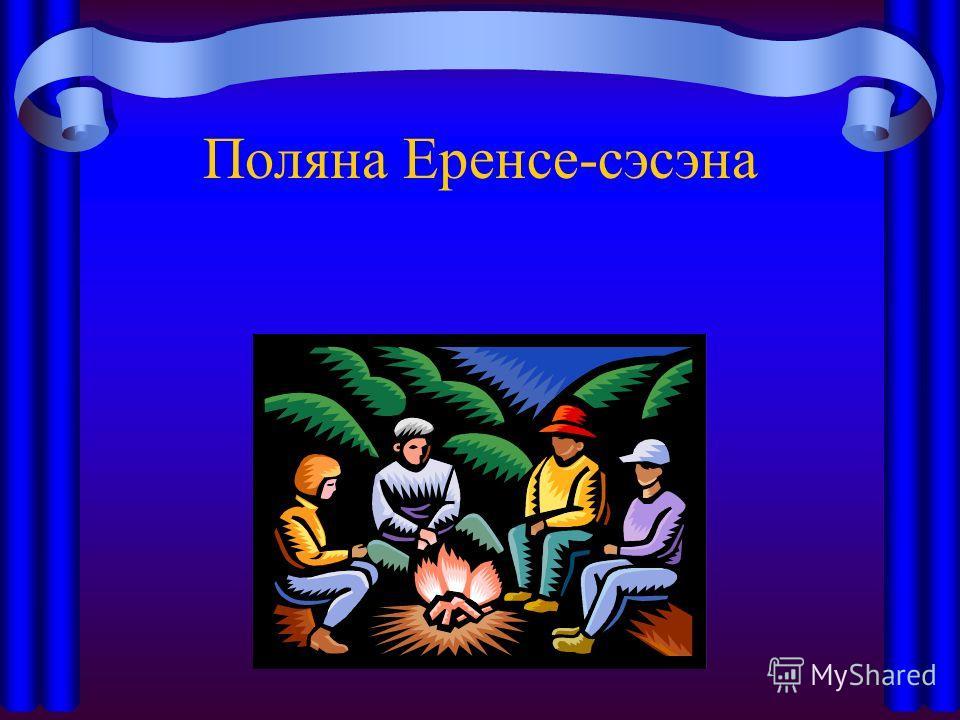 Поляна Еренсе-сэсэна