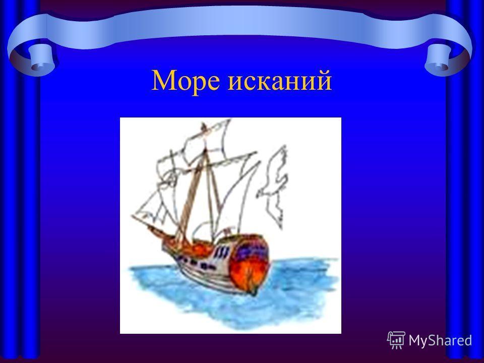 Море исканий