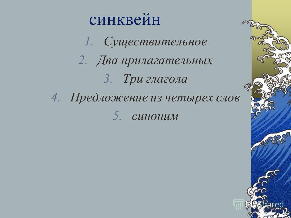 синквейн 1.Существительное 2.Два прилагательных 3.Три глагола 4.Предложение из четырех слов 5.синоним
