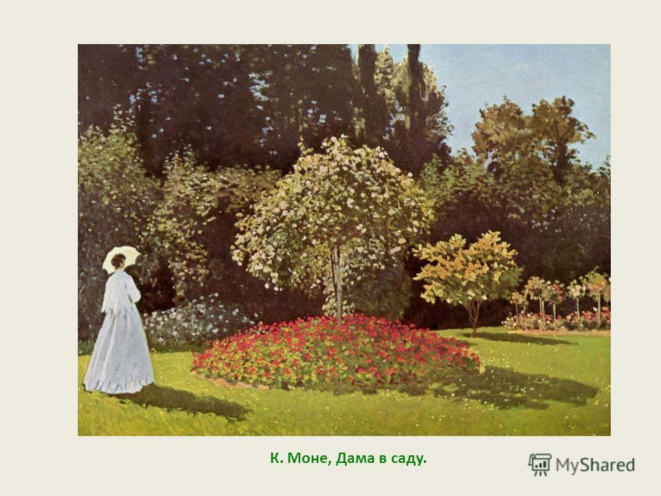 К. Моне, Дама в саду.