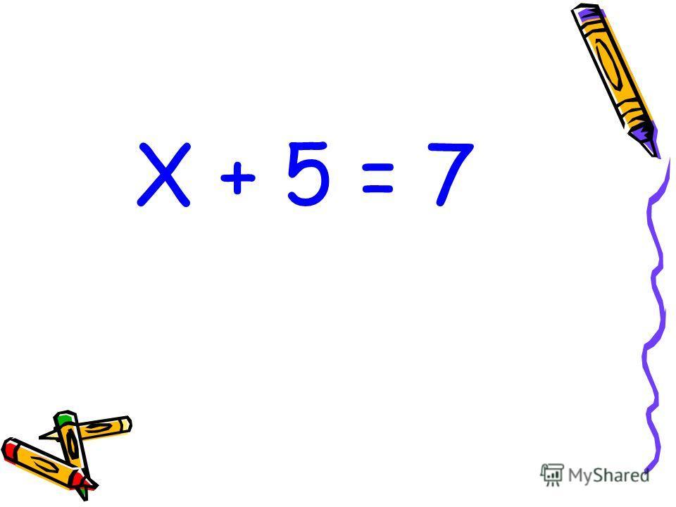 Х + 5 = 7