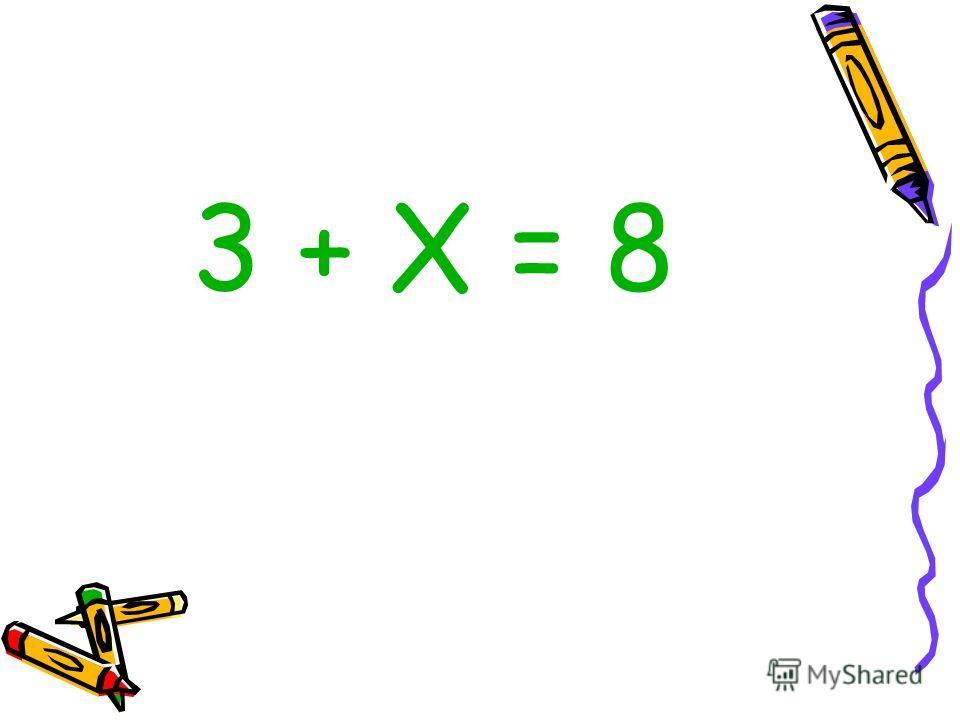 3 + Х = 8