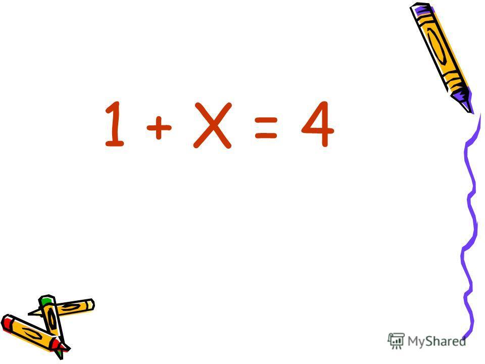 1 + Х = 4