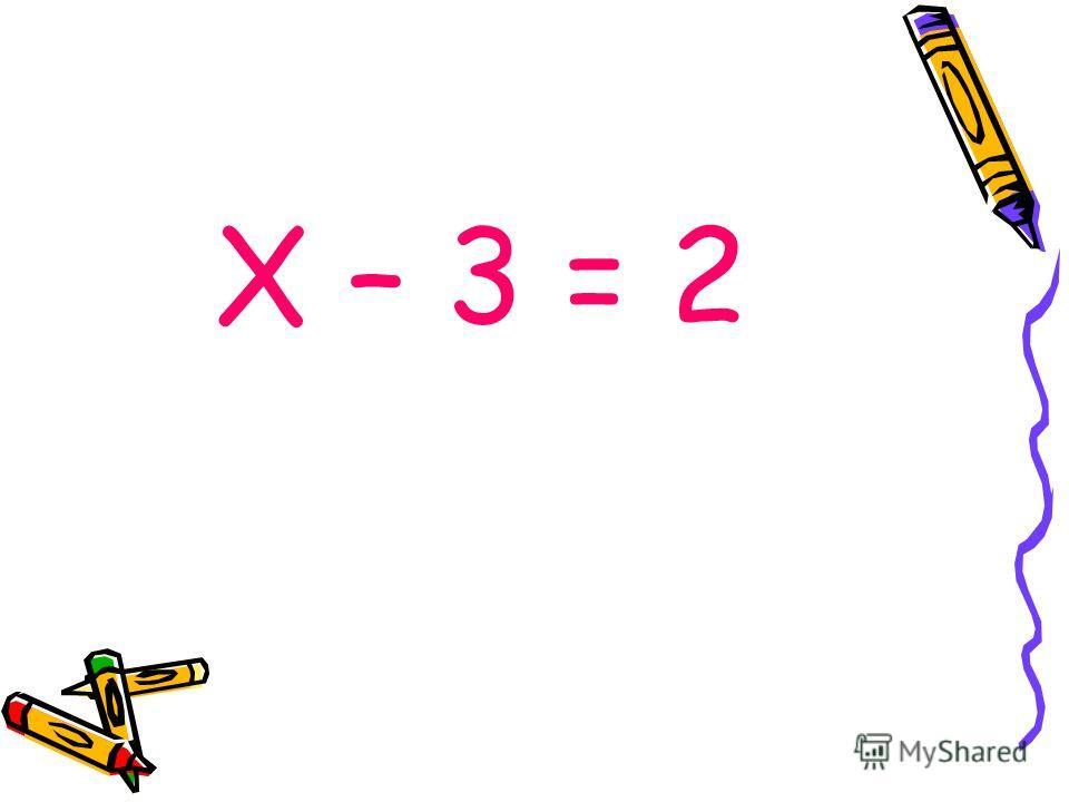 Х – 3 = 2