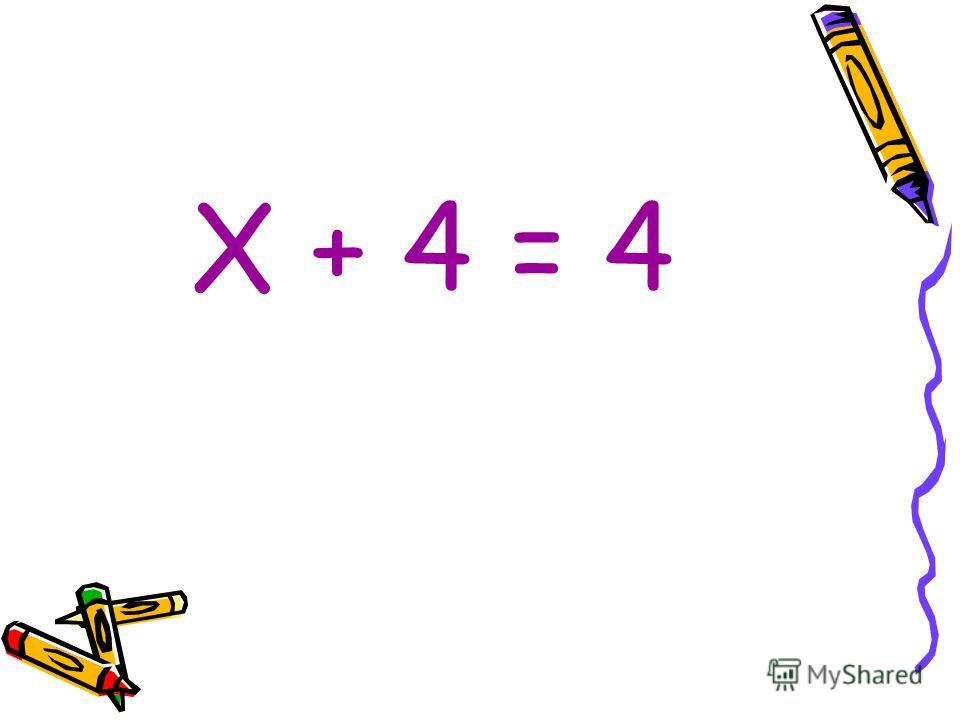 Х + 4 = 4
